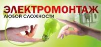 качество электромонтажных работ в Ставрополе