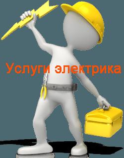 Услуги частного электрика Ставрополь. Частный электрик